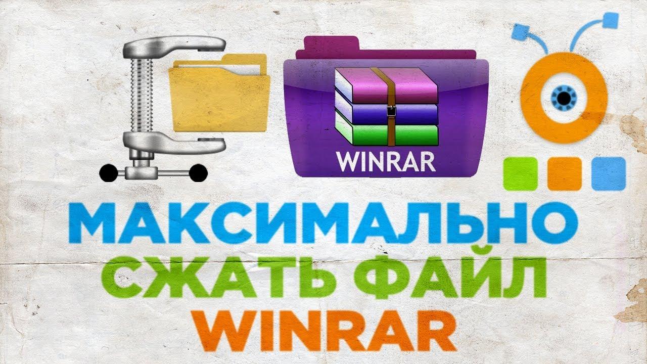 Как Максимально Сжать Файл в WinRar - Как Сжать Файл при помощи Winrar